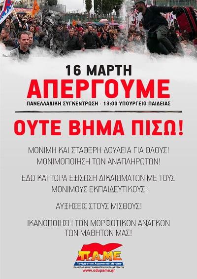 Πανελλαδική κινητοποίηση στο Υπ. Παιδείας στις 16 Μάρτη