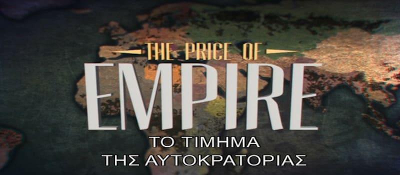 Νέα σαβούρα της ΕΡΤ: «Β' Παγκόσμιος Πόλεμος - Το τίμημα της αυτοκρατορίας»