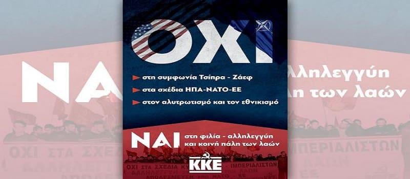 Τέτοιο ξεβράκωμα σε ΣΥΡΙΖΑ και ΝΔ δεν ξανάγινε