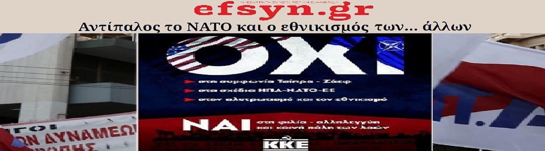 Νέες βρωμιές της ΕφΣυν κατά συγκεντρώσεων του ΚΚΕ (vid)