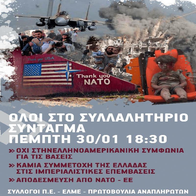 Νέο συλλαλητήριο ενάντια στην ελληνοαμερικανική Συμφωνία για τις Βάσεις στις 30 Γενάρη