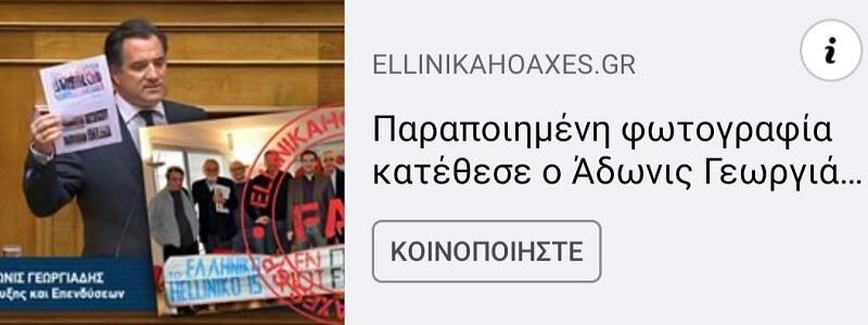 Ναι ο Αδωνις είναι τρολ - Ο Σύριζα ποιον ακριβώς τρολάρει;