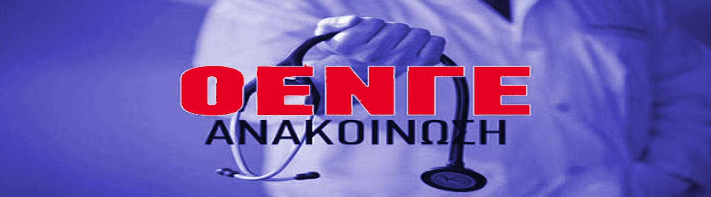 Νοσοκομειακοί Γιατροί: «Είμαστε ενάντια στον κάθε προέλευσης σκοταδισμό»