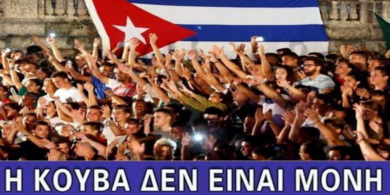 Ξεκινά καμπάνια αλληλεγγύης στην Κούβα ο Ελληνοκουβανικός Σύνδεσμος Φιλίας κι Αλληλεγγύης