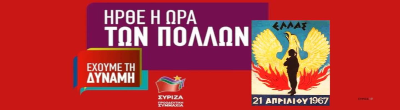 Ξεφτίλα #2 με το προεκλογικό σποτ του ΣΥΡΙΖΑ