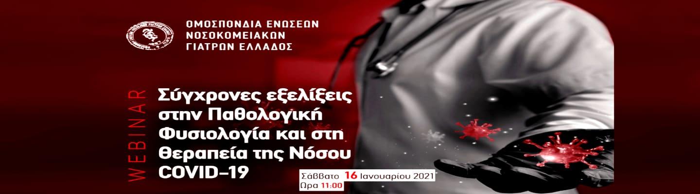 ΟΕΝΓΕ: Διαδικτυακό σεμινάριο για την πανδημία