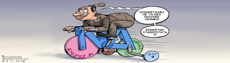 Οι «καλοί» κι οι «κακοί» καπιταλιστές του Νίκου Παππά