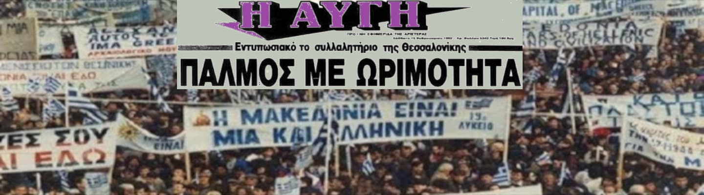 Ποιοί διαδήλωναν παρέα με εθνίκια και φασίστες το 1992