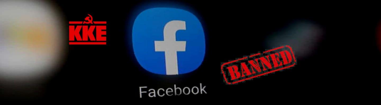 Οι μεγαλοστομίες περί «ελευθερίας των social media» διαψεύονται