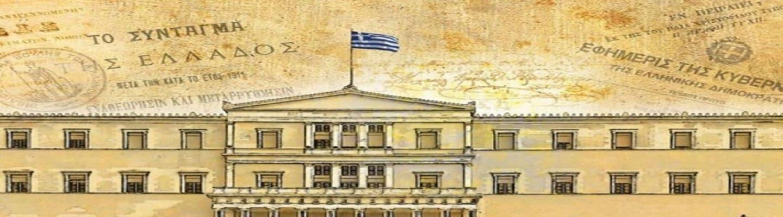 Οι προτάσεις του ΚΚΕ για την αναθεώρηση του Συντάγματος