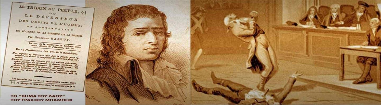 Φρανσουά Μπαμπέφ - Ο «Προμηθέας» του προλεταριάτου - Επίλογος