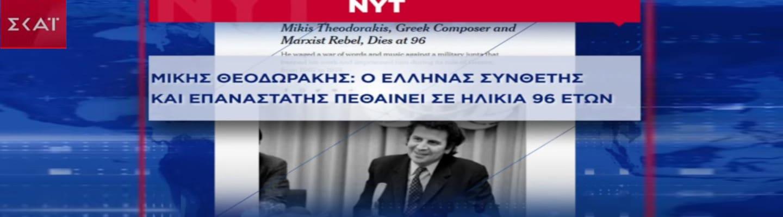 Ο ΣΚΑΪ διορθώνει τον τίτλο των Times για τον «μαρξιστή επαναστάτη Μίκη»