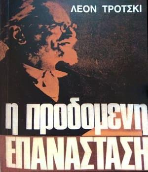 Ο Τρότσκι και το ρεύμα του Τροτσκισμού - Μέρος 3ο