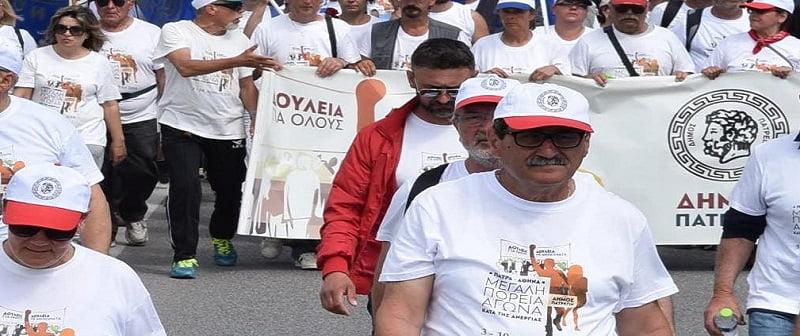 Πορεία για ανεργία