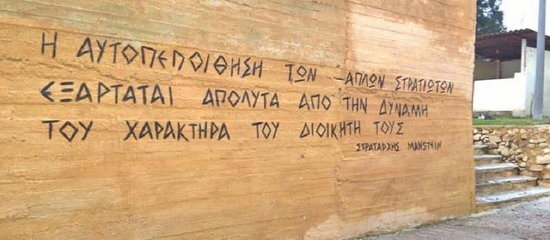 Ο φαντάρος που απαίτησε να σβηστεί ναζιστικό σύνθημα στον 902.gr