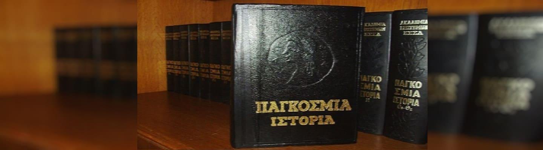 Παγκόσμια Ιστορία από την Ακαδημία Επιστημών της ΕΣΣΔ