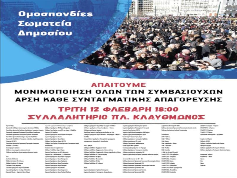 Πανδημοσιοϋπαλληλικό συλλαλητήριο την Τρίτη 12 Φλεβάρη