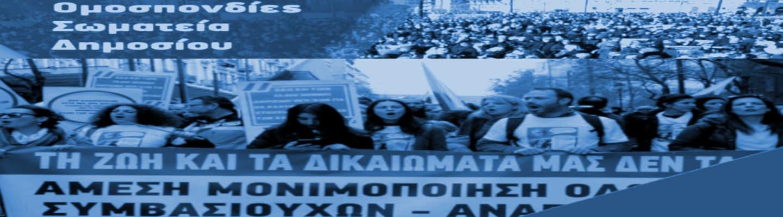 Πανδημοσιοϋπαλληλικό συλλαλητήριο την Τρίτη 12/2 συλλαλητήριο την Τρίτη 12 Φλεβάρη