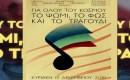 Πανελλήνιος Μουσικός Σύλλογος: Διαδικτυακή συναυλία με μεγάλους καλλιτέχνες