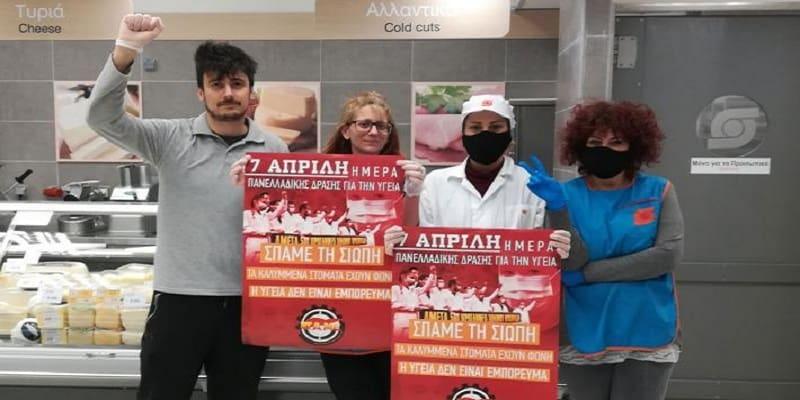 Πανελλαδική ημέρα δράσης των εργαζομένων στα Super Market - 15 Απριλίου