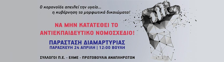 Παράσταση Διαμαρτυρίας στη Βουλή ενάντια στο αντιεκπαιδευτικό νομοσχέδιο