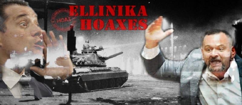 Σαραντάκος και «Ελληνικά Hoaxes» – Τα πραγματικά hoaxes του διαδικτύου