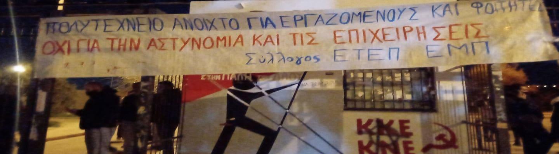 Σε εξέλιξη ο διήμερος αποκλεισμός της Πολυτεχνειούπολης