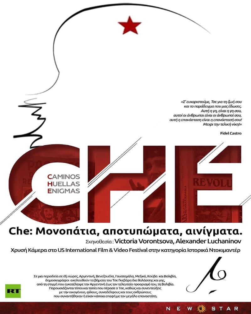 Σε πρώτη προβολή «Che: Μονοπάτια, αποτυπώματα, αινίγματα»