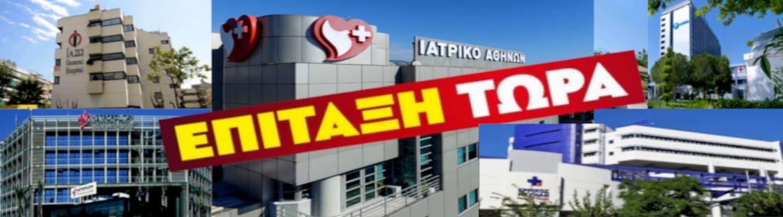 Σε συγκεντρώσεις έξω από μεγάλα ιδιωτικά Κέντρα Υγείας καλούν τα συνδικάτα στις 23 Μάρτη
