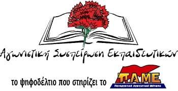 Σημαντική άνοδος της ΑΣΕ στους Συλλόγους Πρωτοβάθμιας Εκπαίδευσης