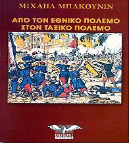 Σημειώσεις πάνω στο έργο του Μπακούνιν «Από τον Εθνικό στον Ταξικο Πόλεμο»