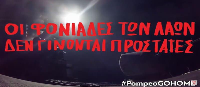 Σποτ της ΚΝΕ: «Το μήνυμα να φτάσει παντού: Pompeo Go Home»