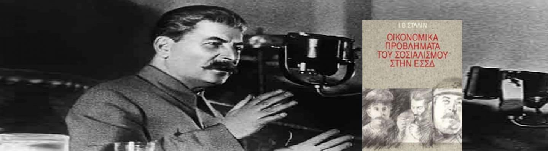 Στάλιν - Η εμπορευματική παραγωγή στο σοσιαλισμό