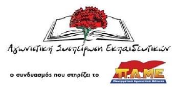 ΑΣΕ: Τέλος στις αδικίες για τους αναπληρωτές εκπαιδευτικούς