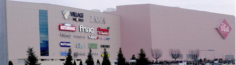 Νόμιμο το κτήριο του «Mall»