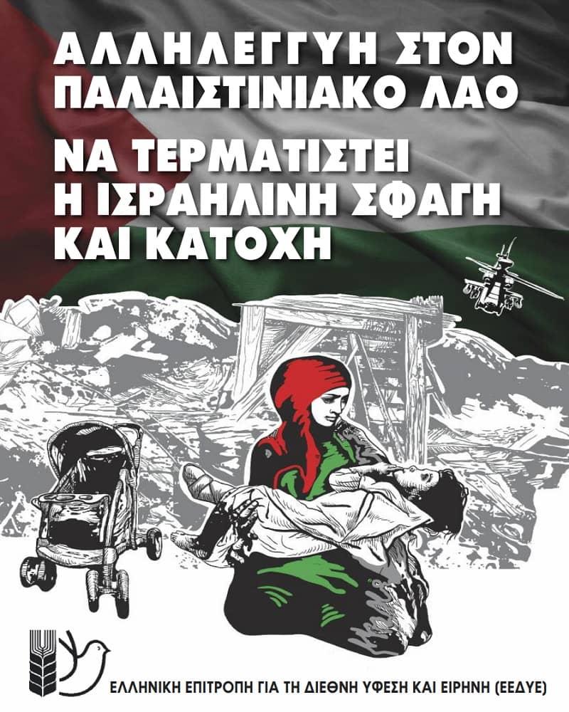 Συγκέντρωση αλληλεγγύης στον λαό της Παλαιστίνης