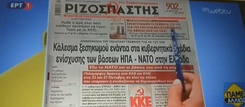 Σχολή «δημοσιογραφίας» εγκαινιάζει η ΕΡΤ
