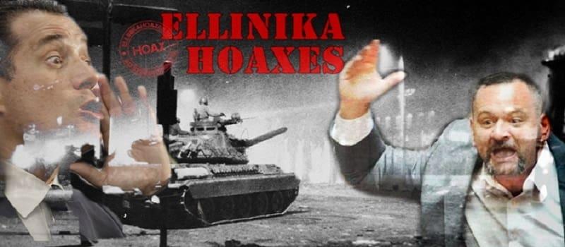 Τα «Ελληνικά hoaxes» μετρούν νεκρούς με γηπεδικούς όρους