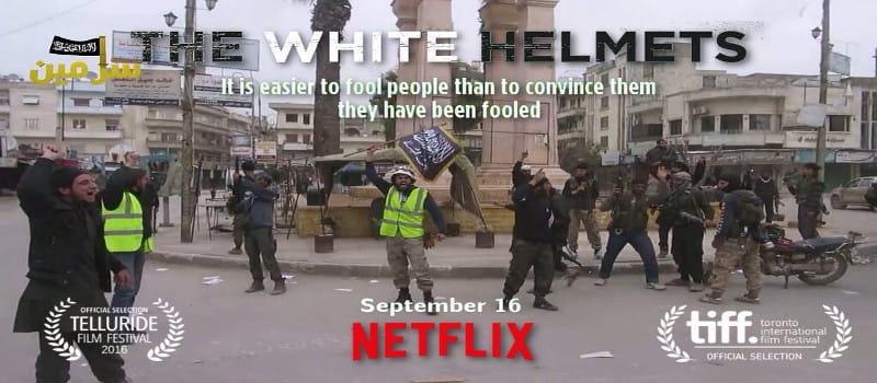Τα «Λευκά Κράνη» στην υπηρεσία της «Μαύρης» προπαγάνδας