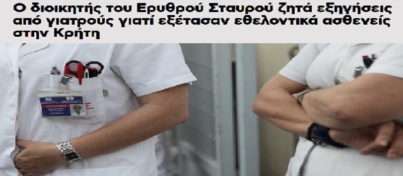 Τα «έργα» ενός διοικητή νοσοκομείου που επιτέθηκε στο ΚΚΕ