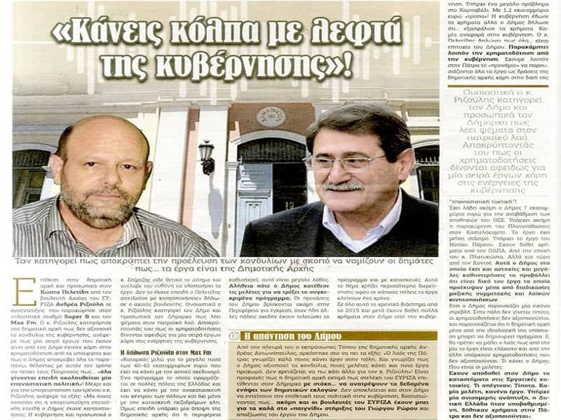 Τα λεφτά του ΣΥΡΙΖΑ
