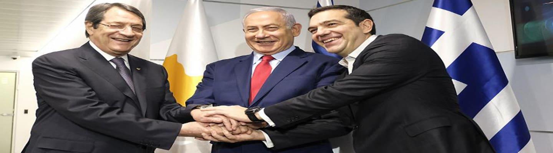 Τα παραμύθια πίσω από την τριμερή Ελλάδας – Κύπρου – Ισραήλ!