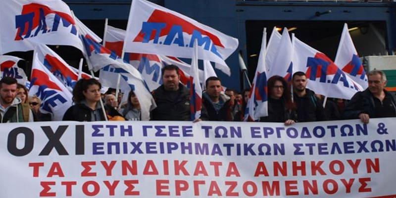Τα συνδικάτα απαντούν στη σήψη και τη νοθεία του συνεδρίου-παρωδία της ΓΣΕΕ