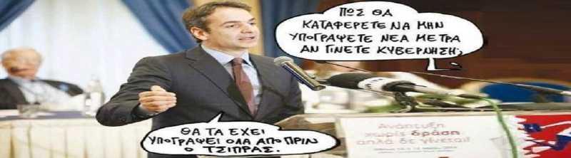 Τιμωρείς την πολιτική «Κούλη» του Σύριζα με ψήφο στον... Κούλη;