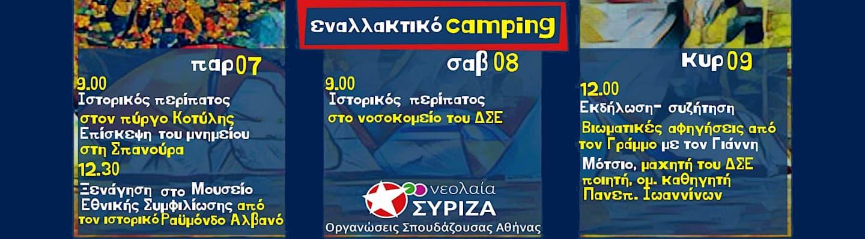 Το «εναλλακτικό» κάμπινγκ της νεολαίας ΣΥΡΙΖΑ: Στο Βίτσι και στο Γράμμο δεν ξέρω τι να κάνω