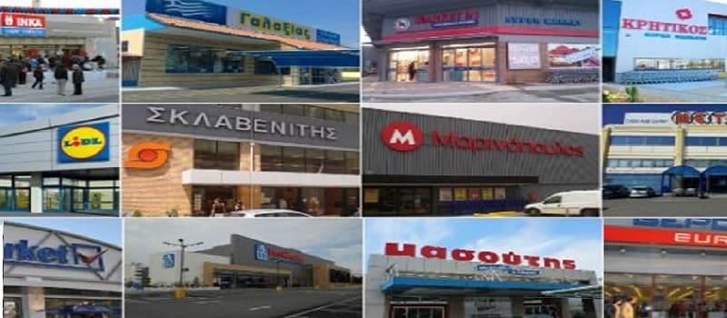 Το «success story» του ευγενούς κλάδου των Σούπερ Μάρκετ