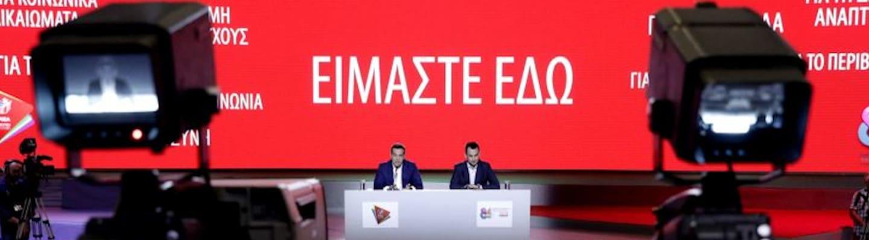 Το ΚΚΕ για την ομιλία του Αλέξη Τσίπρα στη ΔΕΘ