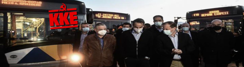 Το ΚΚΕ για τη μίσθωση 40 λεωφορείων: Είναι κοροϊδία