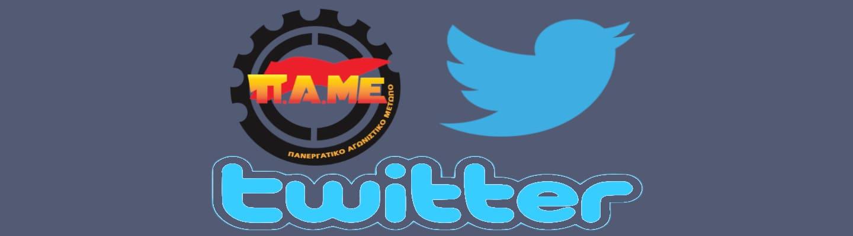 Το ΠΑΜΕ ανοίγει φτερά στο Twitter