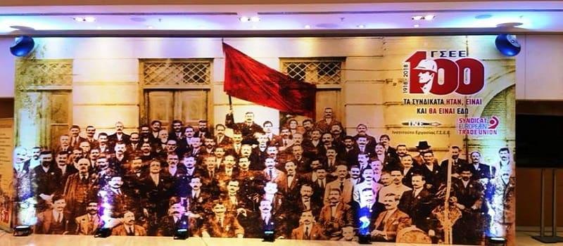 Το ΠΑΜΕ για τα 100 χρόνια ΓΣΕΕ «Ήταν όλοι εκεί!»